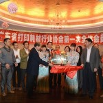 Print-Rite elected as chairman company of Chinese consumable association