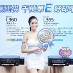 Epson launches new inkjets in Taiwan