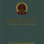 Zhono granted new patents